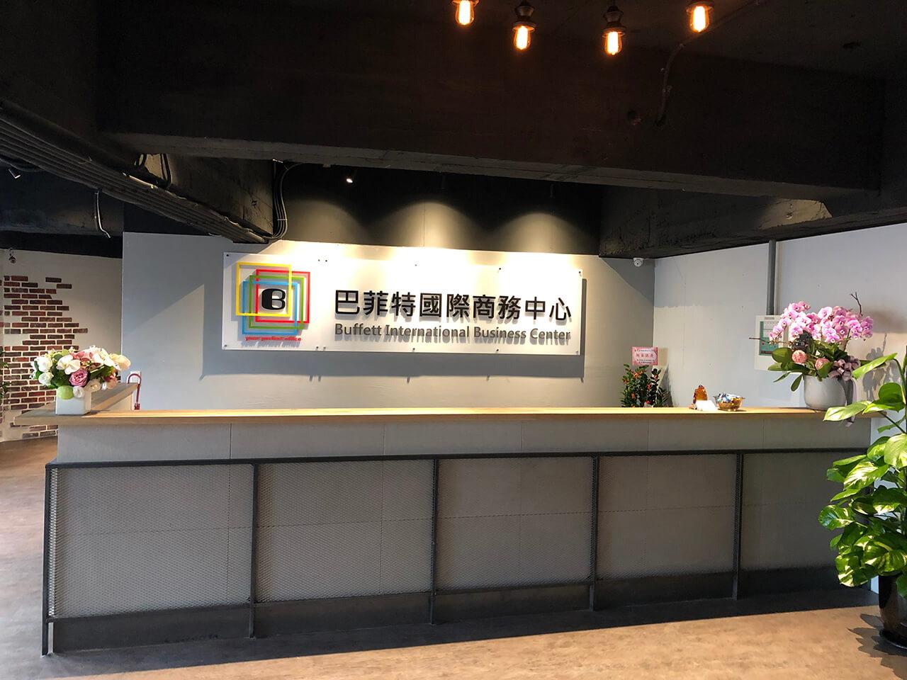 巴菲特國際商務中心