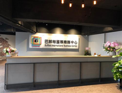 巴菲特國際商務中心開幕優惠實施中,名額有限,請快來預約參觀!