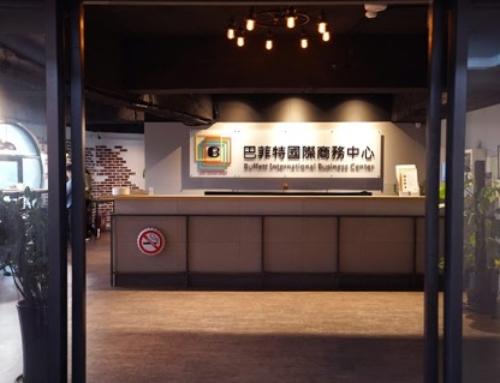 [台北共享辦公室推薦] 近中正區台北車站—巴菲特商務中心